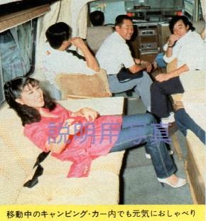 10ミステイデイ雑誌 移動中.jpg