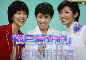 10夜のヒットスタジオ御三家.jpg