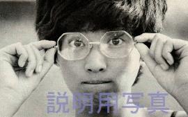 12眼鏡1978年-2.jpg