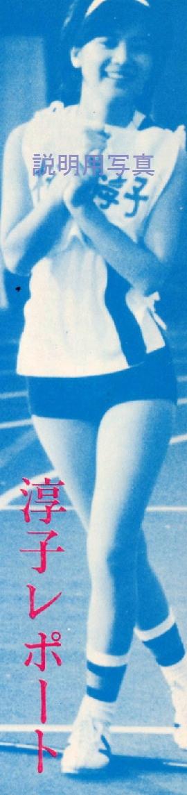 12運動会1976年c.jpg