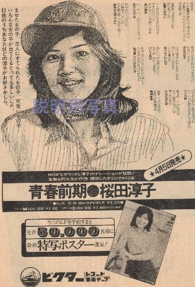 12青春前期宣伝.jpg