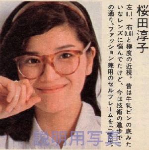 15-1981年めがね.jpg