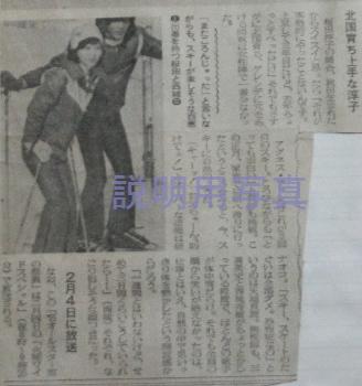 16-新聞スキー13.jpg