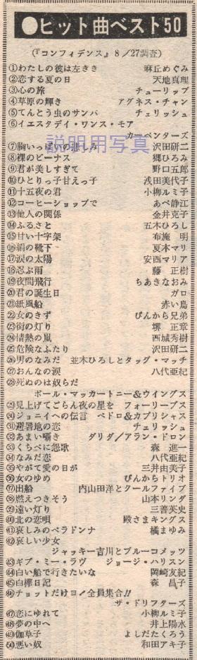 19730827 .jpg