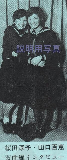 1973年インタビュー.jpg