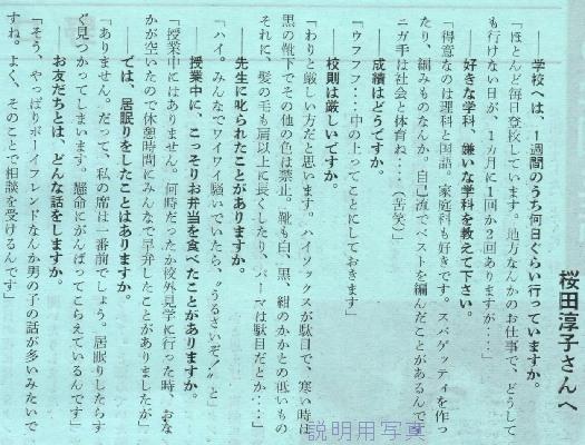 1973年インタビュー1.jpg