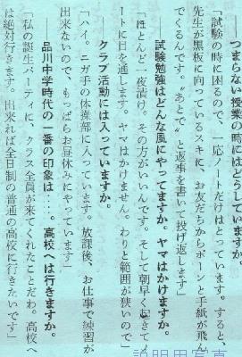 1973年インタビュー2.jpg