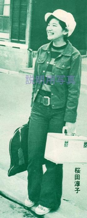 1973淳子さん.jpg