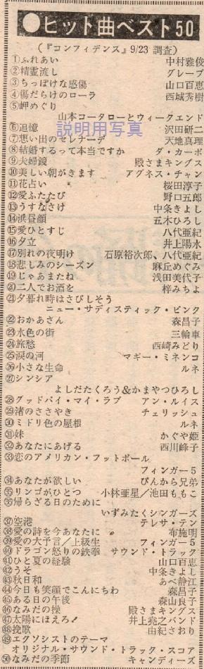 19740923.jpg