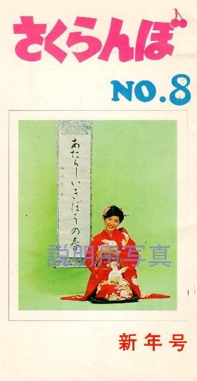 1975年さくらんぼ.jpg