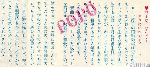1975年さくらんぼ4.jpg