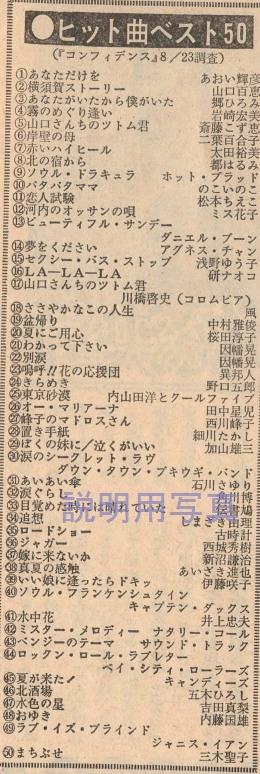 19760823.jpg