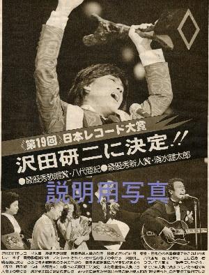 1977年レコード大賞12.jpg