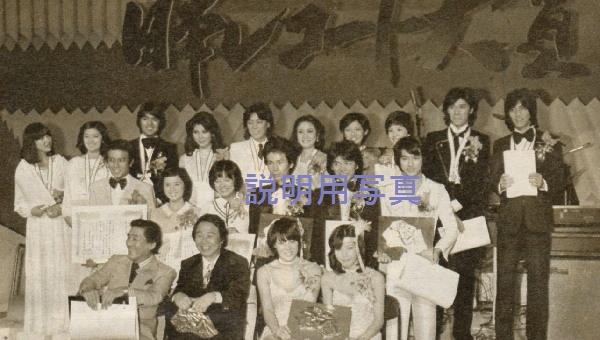 1977年レコード大賞ノミネート11.jpg