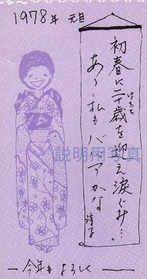 1978年さくらんぼ3.jpg