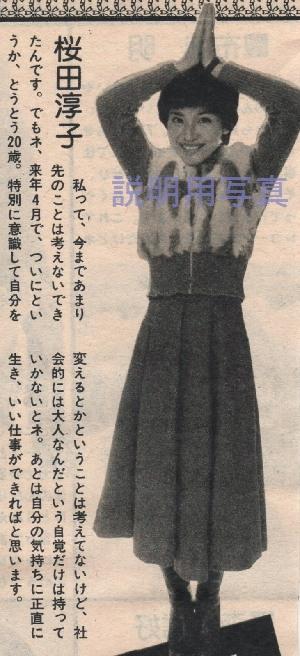 1978年の決意抱負6.jpg