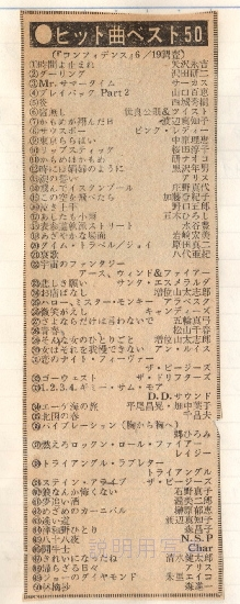 1978年オリコン.jpg