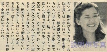 1981-01平凡ジーンズ.jpg