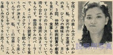 1981-01平凡交友.jpg