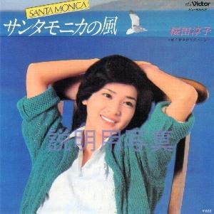 1サンタモニカの風 (2).jpg