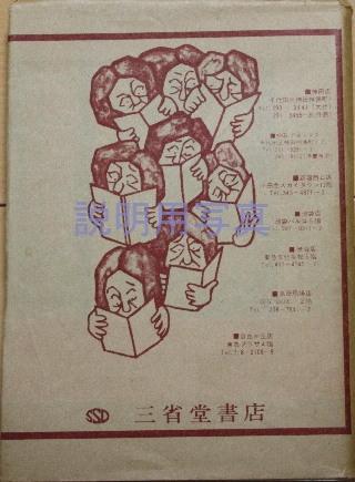 1三省堂1.jpg