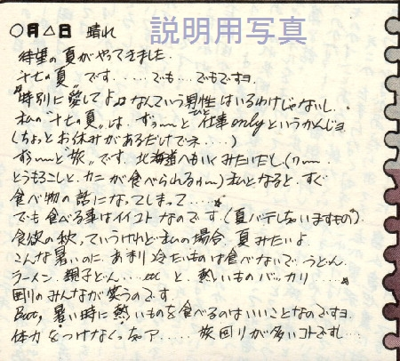 1夏休み日記1975a.jpg