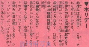 1桜田淳子QA.jpg