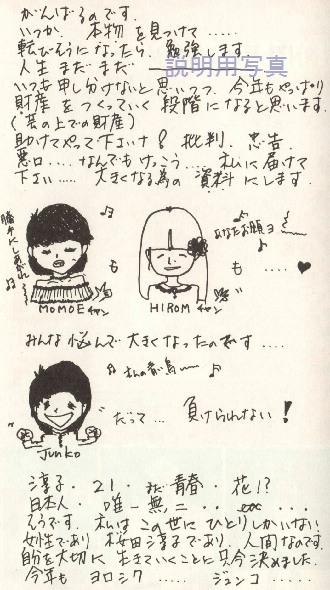 2-1979年桜田淳子さんのあいさつ2.jpg