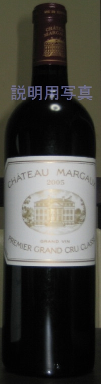 2005Margaux.jpg