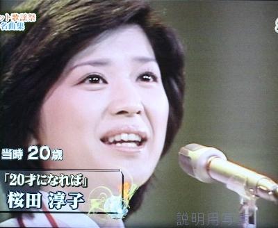 20才になればベストヒット歌謡祭.jpg