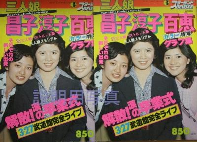 28-3人娘解散雑誌.jpg