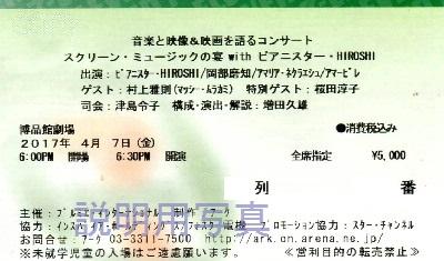 2スクリーンチケット2.jpg