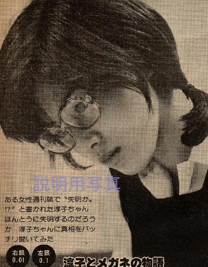 3眼鏡とコンタクト1975.jpg