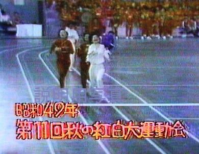 4運動会1974-2.jpg