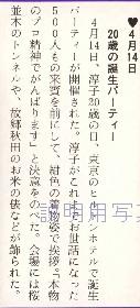 5-20才誕生日.jpg