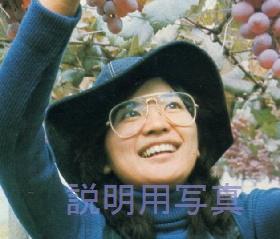 5眼鏡1976年10月2.jpg