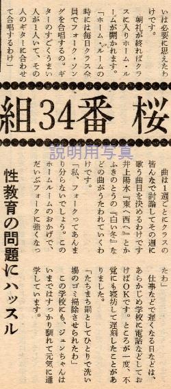 6-1975年学校生活2.jpg