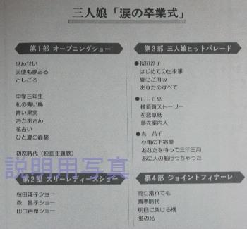 6涙の卒業式a.jpg