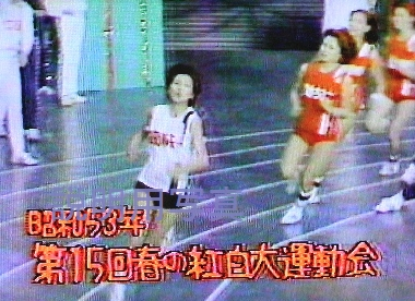 6運動会1978.jpg