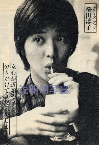 7週刊平凡19781012-1.jpg