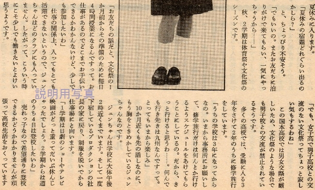 8-1975年学校生活文化祭と修学旅行.jpg