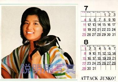 8スポーツ卓上カレンダー5.jpg