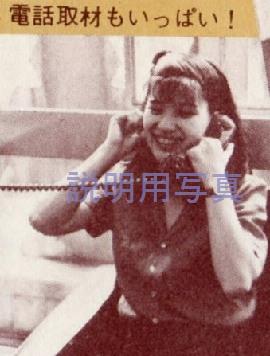 8ミスティーデイ 電話取材.jpg