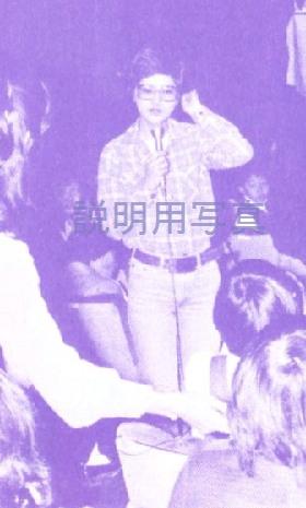 9眼鏡1978年1月.jpg