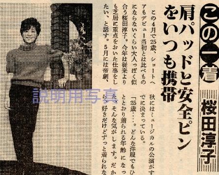 A週刊平凡1983年.jpg