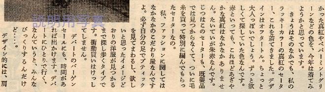 B週刊平凡1983年.jpg