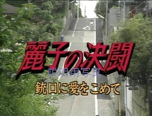 B麗子の決闘_0030.jpg