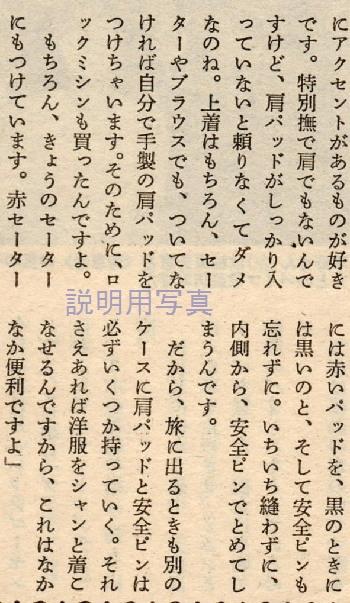 C週刊平凡1983年.jpg