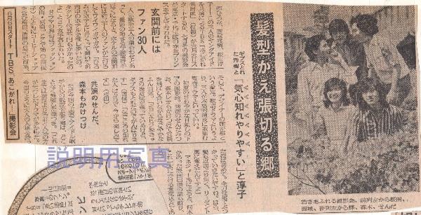 あこがれ協同隊新聞.jpg