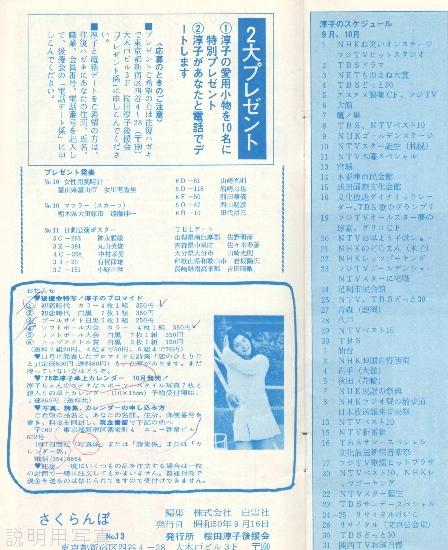 さくらんぼ13-04.jpg